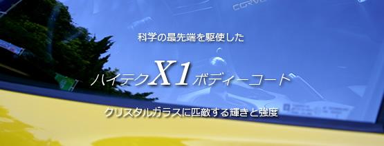 ハイテクX1ボディーコート